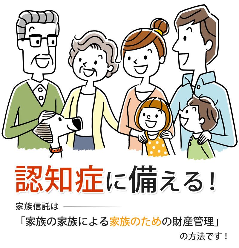 認知症に備える!家族信託は「家族の家族による家族のための財産管理」の方法です!